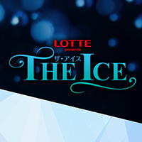 LOTTE presents THE ICE 2018 愛知公演