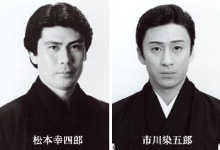 若いころの松本幸四郎