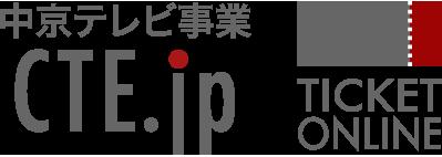中京テレビ事業 CTE.jp
