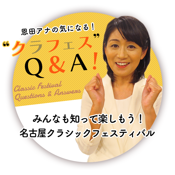 """恩田アナの気になる!""""クラフェス""""Q&A!みんなも知って楽しもう!名古屋クラシックフェスティバル"""