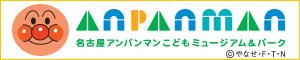 名古屋アンパンマンこどもミュージアム&パーク