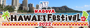 Nagoya HAWAII Festival
