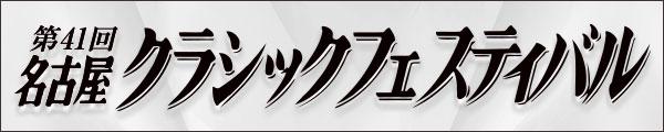 名古屋クラシックフェスティバル