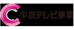 中京テレビ事業