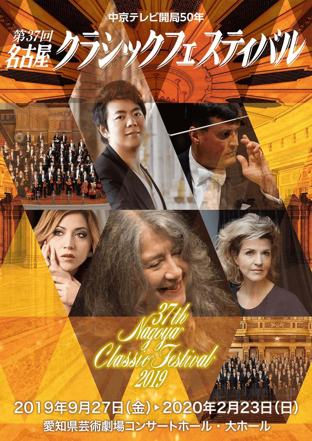 第37回 名古屋クラシックフェスティバル