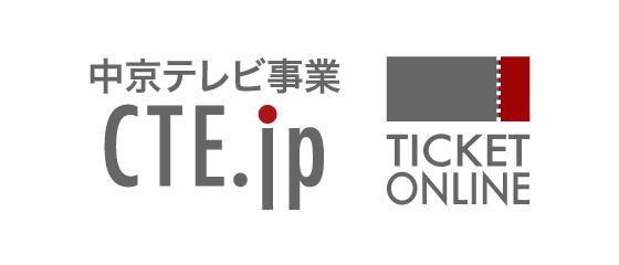 CTE.jp