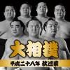 平成二十八年秋巡業 大相撲
