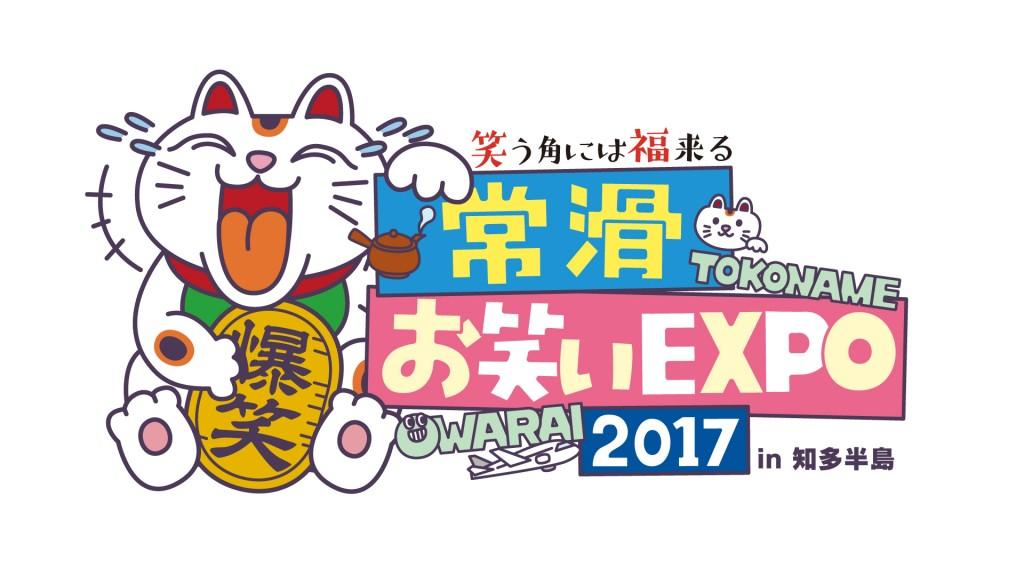 常滑お笑いEXPO2017ロゴ