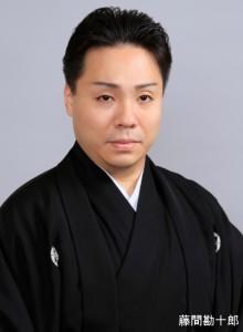 藤間勘十郎