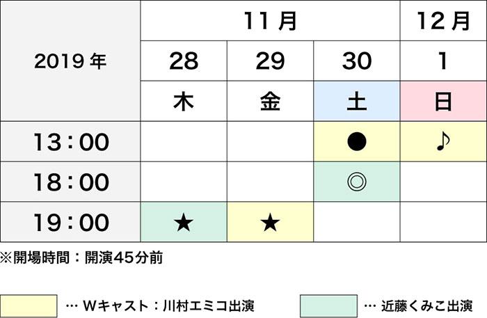 takufes2019_schedule2