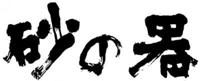 砂の器ロゴ