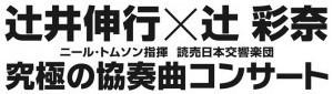 辻井×辻ロゴ200312jpg