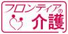 フロンティアの介護ロゴ